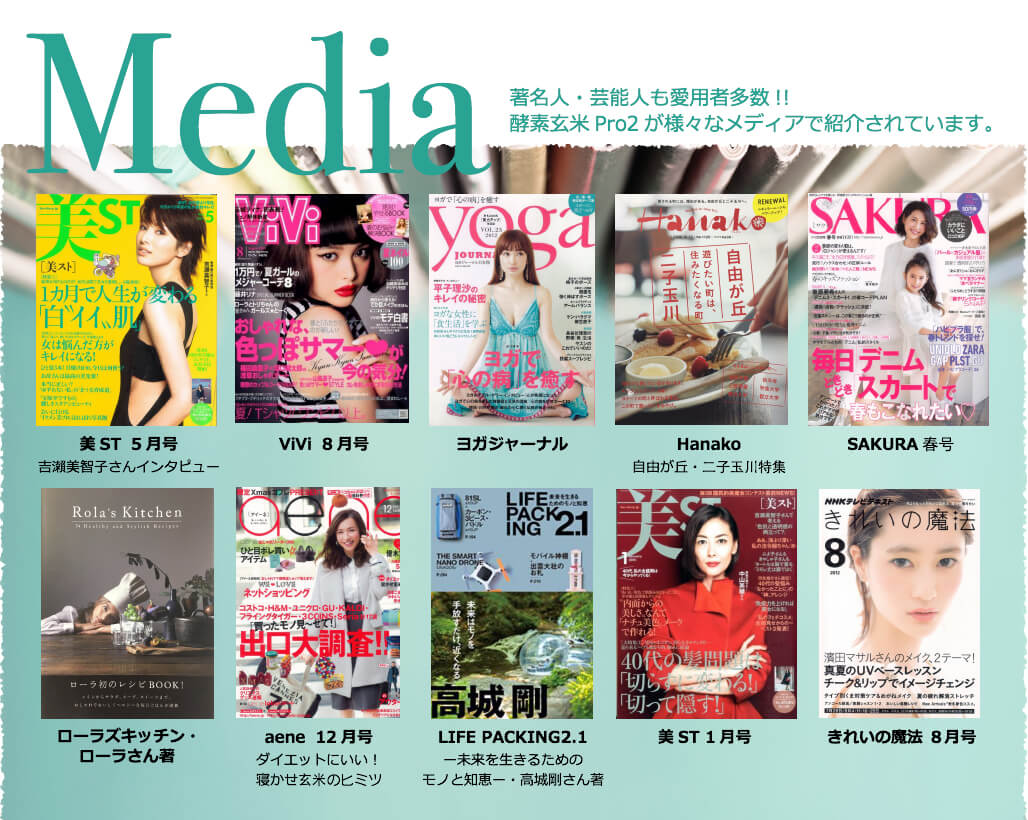 Media 著名人・芸能人も愛用者多数!!酵素玄米Pro2が様々なメディアで紹介されています。